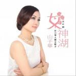 女神湖 (单曲)详情