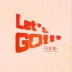 Let's Go (单曲)详情
