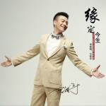 缘定今生 (EP)详情