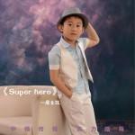 Super Hero (单曲)详情
