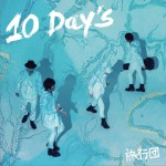 10 Day's详情