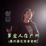 罗定人在广州 (单曲)详情