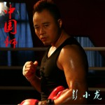 中国狮 (单曲)详情