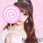 粉色恋爱记 (单曲)详情