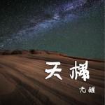天梯 (单曲)详情
