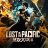 Sebastian Mikael Lost in the Pacific (电影《蒸发太平洋》英文版主题曲) 试听