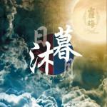 日暮月沐 (EP)详情