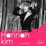Hannah Kim 创作自选集.详情