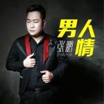 男人情 (单曲)详情