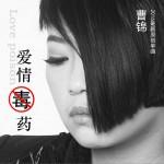 爱情毒药 (单曲)详情