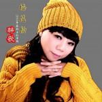 梅花韵 (EP)详情