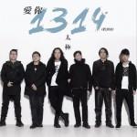爱你1314 (假到死) (单曲)详情