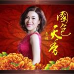 国色天香 (单曲)详情