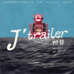 J' trailer.1详情