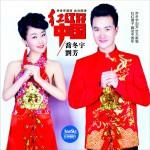 红红好中国 (单曲)详情