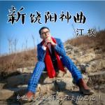 新饶阳神曲 (单曲)详情