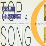 原唱者, 国语流行金曲4 偷哭的日子详情