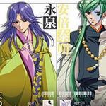 八葉抄 キャラクターコレクションIV -玄武篇-详情