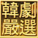 韩剧严选 水晶情深3详情