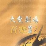 大爱剧场音乐精选 2详情