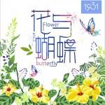 花与蝴蝶 (单曲)