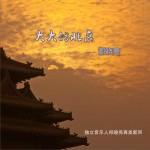 大大的北京 (单曲)详情