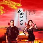 中国冲冲冲 (单曲)详情