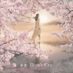 Don't Cry详情