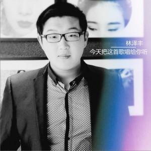 (单曲)专辑_林泽丰