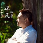 平凡 (单曲)详情