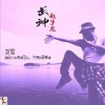 武神赵子龙 (单曲)详情