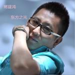 东方之光 (单曲)详情