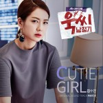 Cutie Girl (單曲)詳情