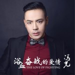 浴血奋战的爱情 (单曲)详情