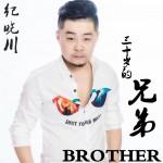 三十岁的兄弟 (单曲)详情