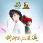 新神武乐逍遥 (单曲)详情