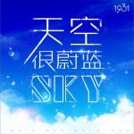 天空很蔚蓝 (单曲)