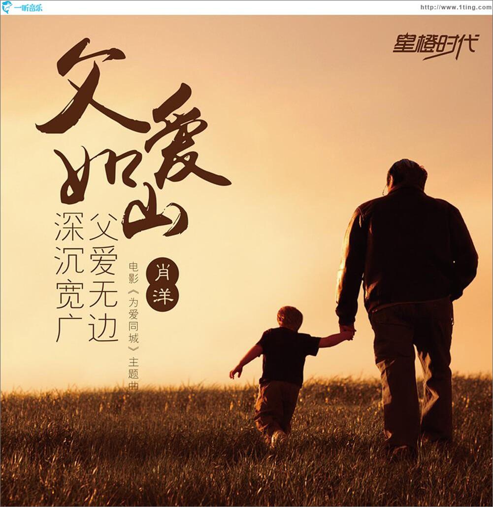 专辑封面:父爱如山 (单曲)