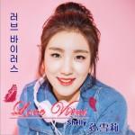 Love Virus (单曲)详情