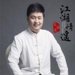 江湖情遥 (单曲)详情