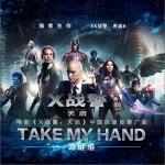 Take My Hand (单曲)详情