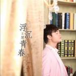 浮沉青春 (单曲)详情