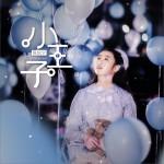 小王子 (单曲)详情