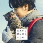 世界から猫が消えたなら」オリジナルサウンドトラック 电影《假如猫从世界上消失了》 原声集详情