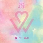 520从今天 (单曲)详情