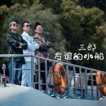 友谊的小船 (单曲)详情