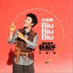 BiuBiuBiu (单曲)详情