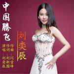 中国腾飞 (单曲)详情