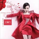 中国中国 (单曲)详情