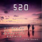 520 (单曲)详情